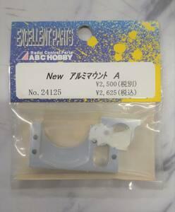 送料無料 ABCホビー ジェネティック Genetic New アルミマウント A (アルミ製) 24125 ラジコンカー パーツ部品 ABC HOBBY 未使用