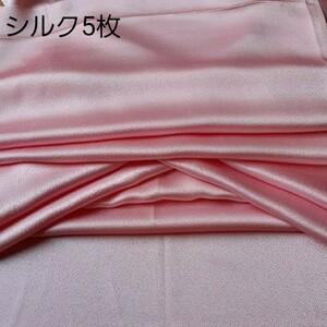 正絹 42097 薄いピンク 無地 薄手生地 シルク 5枚 はぎれ ハギレ リメイク ハンドメイド