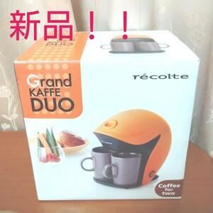 【新品】recolte レコルト グラン カフェデュオ ドリップ式 コーヒーメーカー