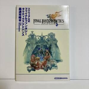ファイナルファンタジー タクティクスアドバンス 最速攻略本 FOR BEGINNERS (ISBN4-88787-099-X) (FFTA, スクウェア公式, デジキューブ)