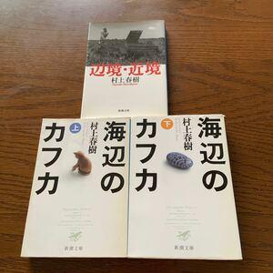 文庫本 3冊 村上春樹