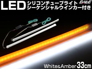 LED シリコン チューブ ライト シーケンシャルウインカー機能付き ホワイト アンバー 33cm 2本 防水 流れるウインカー P-437