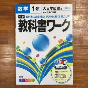 【送料無料】中学 教科書ワーク 数学1年 大日本図書版 直前チェック/学習カード/要点まとめ/予想問題/予想問題CD/解答と解説/赤シート 文理