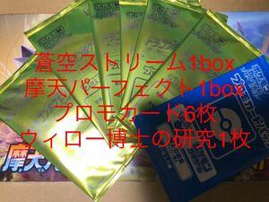 新品未開封 ポケモンカードゲーム 摩天パーフェクト 蒼空ストリーム 各1box 30パック プロモーションカード 6枚 博士の研究1枚 ポケカ
