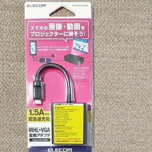 MHL→VGA変換アダプタ  ELECOM