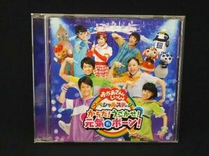 (キッズ) CD NHK「おかあさんといっしょ」スペシャルステージ からだ!うごかせ!元気だボーン!