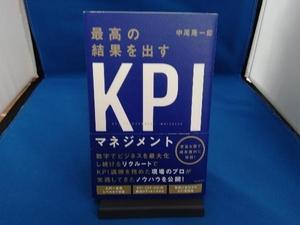 最高の結果を出すKPIマネジメント 中尾隆一郎