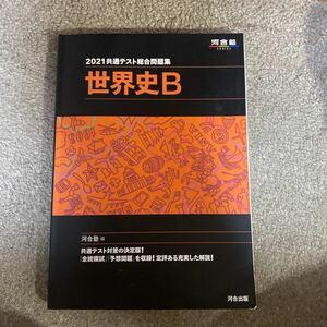 共通テスト総合問題集世界史B 2021/河合塾世界史科(値段交渉可)