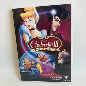 シンデレラⅢ DVD ディズニー シンデレラ3 戻された時計の針 ディズニープリンセス 正規品 シンデレラ (241