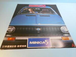 三菱 ハロー500 ミニカ5 1976年 昭和51年 全6ページ カタログ 昭和の車