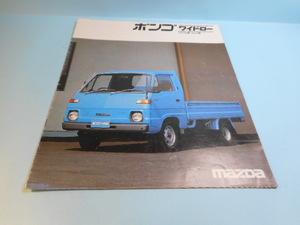 マツダ ボンゴ ワイドロー 昭和52年 1977年 2代目 全16ページ カタログ 自動車 昭和の車
