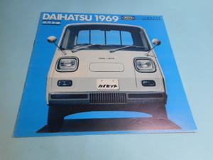ダイハツ 商用車編 コンパーノ ハイライン フエロー ハイゼット マイクロバス 1969年 全8ページ カタログ 自動車 昭和の車