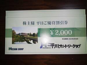 平川カントリークラブ ゴルフ場 平日割引券 4,000円分(2,000円×2) /送料無料