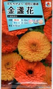 ◆キンセンカ◆ 【八重咲混合】 タキイ種苗
