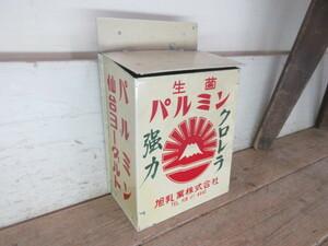 デットストック! ブリキの牛乳受けP853  アンティーク昭和レトロ郵便受け店舗什器カフェ什器古家具