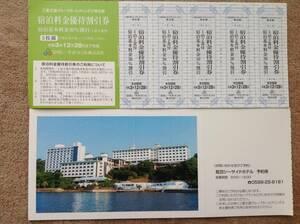 鳥羽シーサイドホテル宿泊料金30%割引券5枚綴り 出品個数5 送料63円