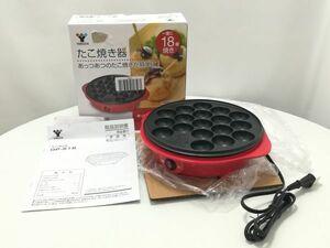 未使用品★[山善] たこ焼き器 18個焼き レッド OP-S18(R)