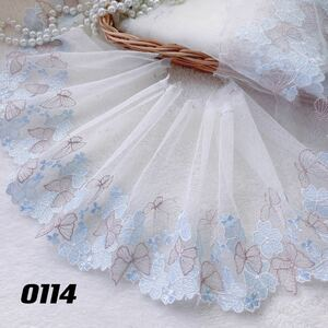 0114 淡青の蝶 刺繍チュールレース 1m