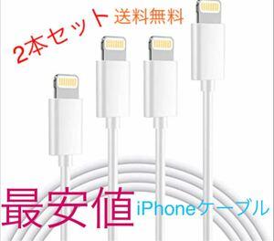 iPhone ライトニングケーブル 充電ケーブル 1m 2本セット