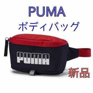 新品★プーマ ウエストバッグ レッド★ネイビー PUMA ボディバッグ ショルダーバッグ ウエストポーチ 斜め掛け スマホ 財布入れ 小型