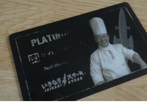 いきなりステーキ プラチナカード 500円の生ビール無料になります☆ 12/31まで