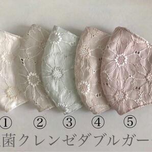 マーガレット刺繍5点セット 立体インナー ハンドメイド 抗菌クレンゼダブルガーゼ