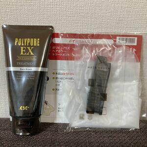 ポリピュアEX ヘアカラートリートメント 150g ダークブラウン 使用説明書 手袋ヘアブラシ付き