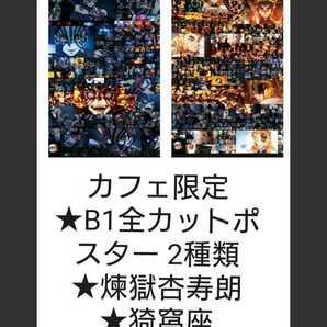 鬼滅の刃★ufotable cafe限定★B1全カットポスター 2種類★無限列車編★映画★炎柱・煉獄杏寿郎★上弦の参・猗窩座