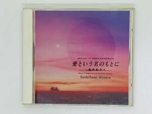 即決CD ドラマ 愛という名のもとに 日向敏文 / Dawn , Main Theme Friends / オリジナル・サウンドトラック アルバム Y43