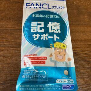 FANCL・ファンケル・記憶サポート 20日分 FANCLサプリメント 機能性表示食品 ゴールドクーポン利用 送料無料 即決