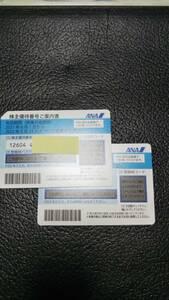 ANA株主優待券 2枚 有効期限2022.05.31まで 送料無料