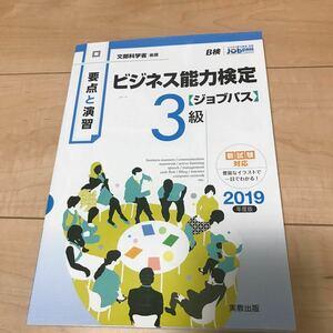 要点と演習 ビジネス能力検定 〈ジョブパス〉 3級 (2019年度版) ビジネス能力検定ジョブパス研究会 (著者)