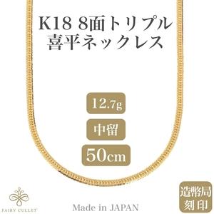 18金ネックレス K18 8面トリプル喜平チェーン 日本製 検定印 約13g 50cm 中留め