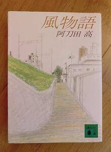 小説 講談社文庫 風物語 阿刀田高 12の短篇集