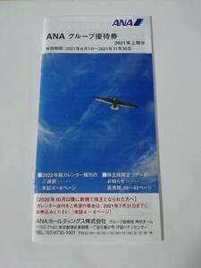 ANA グループ優待券 1冊 冊子 株主優待券 93A