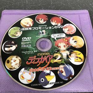 【非売品】魔界戦記ディスガイア2 店頭プロモーション 2006年2月版 DVD 【1825】