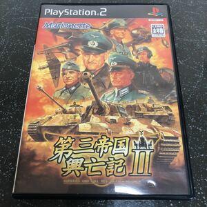 【ハガキ付】第三帝国興亡記II PS2 【1895】