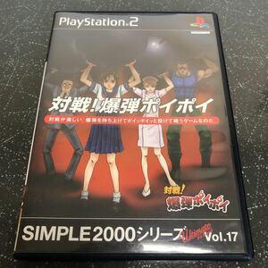 対戦!爆弾ポイポイ PS2 【2056】