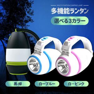 LED ランタン デスクライト 懐中電灯 兼用 3点灯モード 350ルーメン