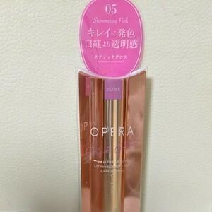 OPERA オペラ スティックグロス シアーリップカラー 口紅 花嫁リップ 05 シマリングピンク
