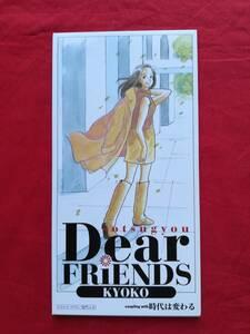 8cmCD  杏子  Dear Friends~卒業~  TBS系「マニア林蔵」エンディング・テーマ   見本盤