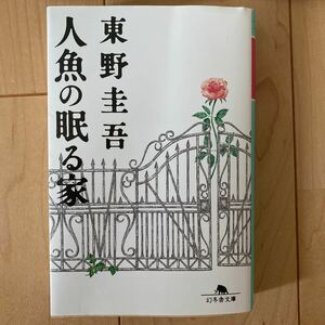 東野圭吾 人魚の眠る家