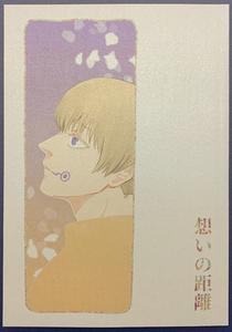 金001●送料無料●匿名配送● 想いの距離 五棘 呪術廻戦 同人誌 JUJUTSU KAISEN Doujinshi Fan Fiction