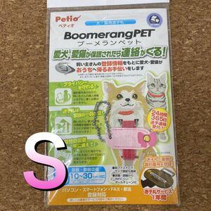新品未開封ブーメランペット犬猫用迷子札Sサイズピンク