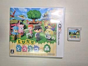 とびだせどうぶつの森 3DS ソフト 動作確認済み