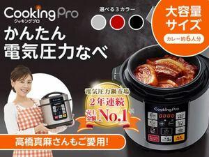 〜9/31まで! プレッシャーキングプロ ショップジャパン 電気圧力鍋 象印 業務用