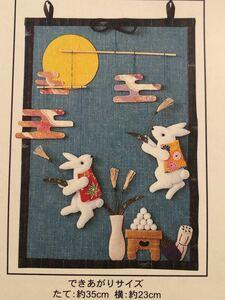 手作りキット 押し絵の壁飾り(秋の夜長のお月見うさぎ)