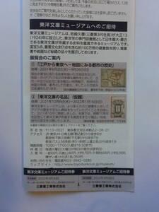 東洋文庫ミュージアム 無料ご招待券 2名分 有効期限2022年3月30日