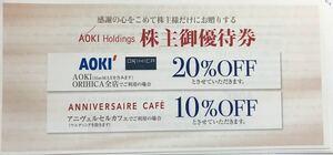 AOKI アオキ 株主優待 ORIHICA 20%割引券1枚 複数枚あり