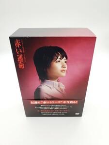 赤い運命 DVD-BOX〈4枚組〉